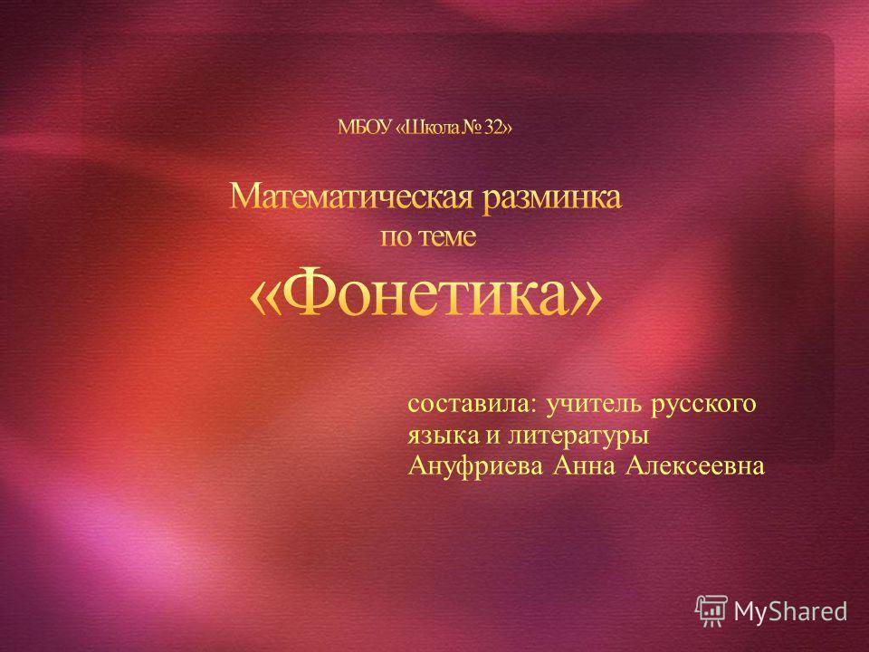 составила: учитель русского языка и литературы Ануфриева Анна Алексеевна