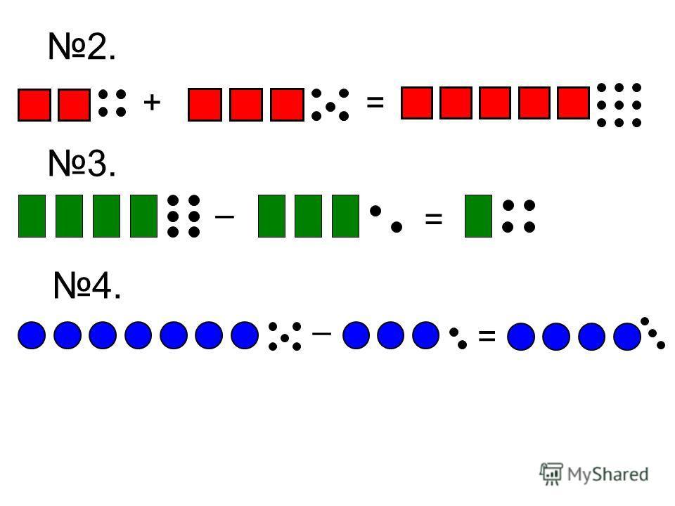 2. += 3. – = 4. – =