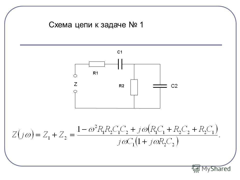 R1 R2 C1 C2 Z Схема цепи к задаче 1