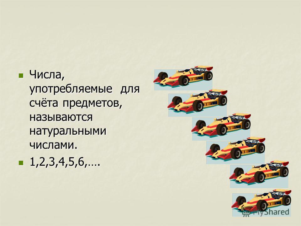 Числа, употребляемые для счёта предметов, называются натуральными числами. 1,2,3,4,5,6,….