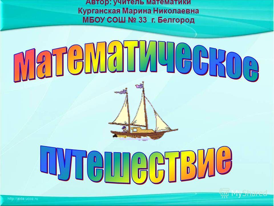 Автор: учитель математики Курганская Марина Николаевна МБОУ СОШ 33 г. Белгород