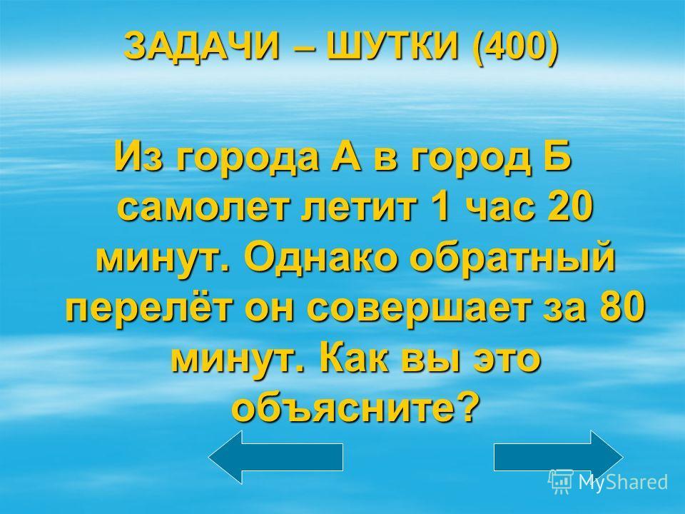 ЗАДАЧИ – ШУТКИ (300) Если в 12 часов ночи идёт дождь, то можно ли через 72 часа ожидать солнечную погоду?