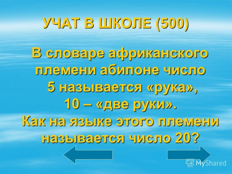 Этой фразой великий Евклид завершал все математические рассуждения Этой фразой великий Евклид завершал все математические рассуждения
