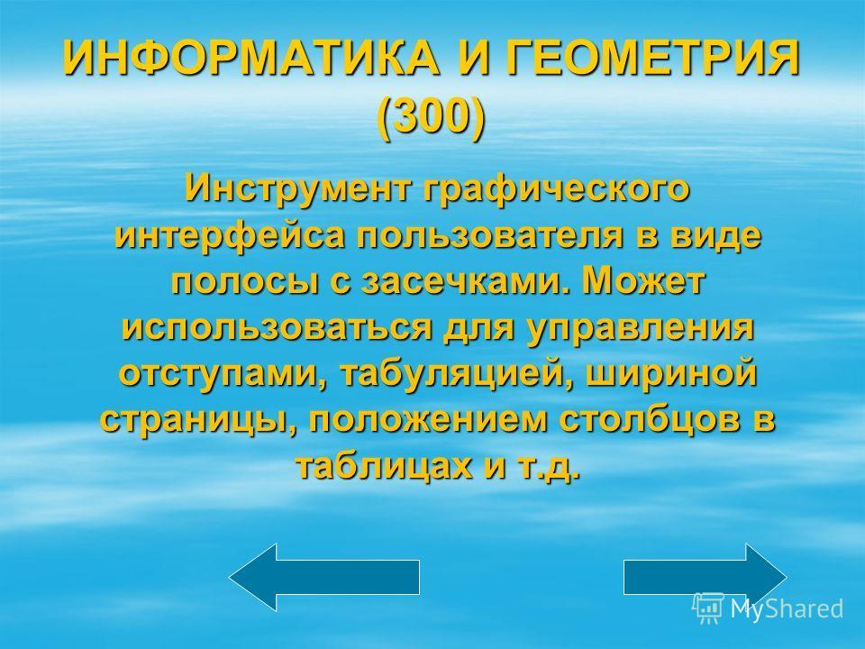 ИНФОРМАТИКА И ГЕОМЕТРИЯ (200) Символ используемый в программе для разделения целой и дробной части числа Символ используемый в программе для разделения целой и дробной части числа