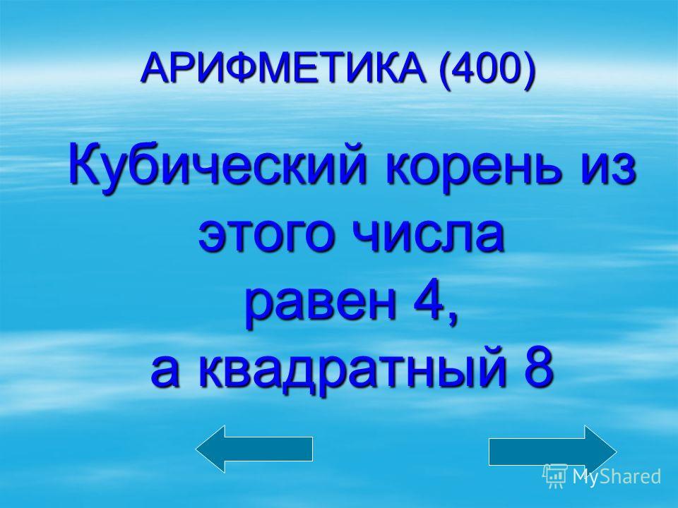 АРИФМЕТИКА (200) Какой цифрой оканчивается произведение всех чисел от 1001 до 1026?