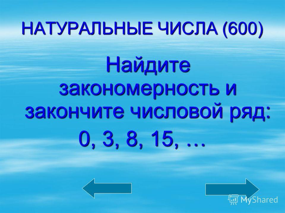 НАТУРАЛЬНЫЕ ЧИСЛА (400) Как называется произведение всех натуральных чисел от 1 до n?