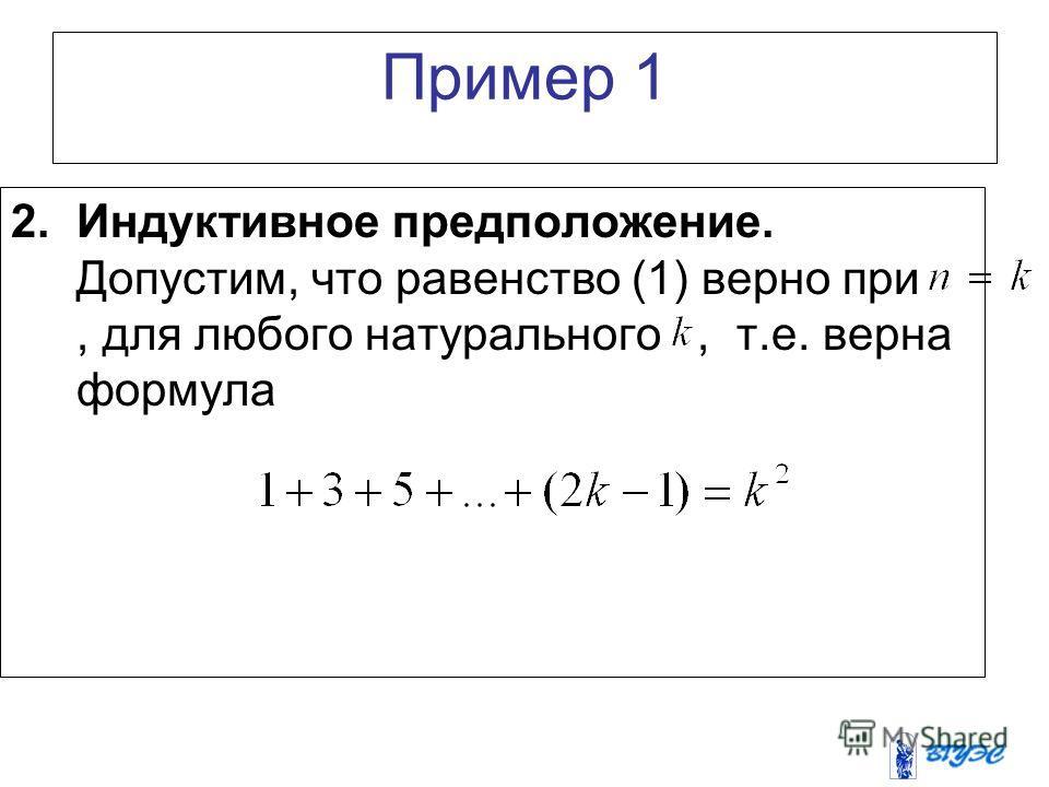 Пример 1 2. Индуктивное предположение. Допустим, что равенство (1) верно при, для любого натурального, т.е. верна формула