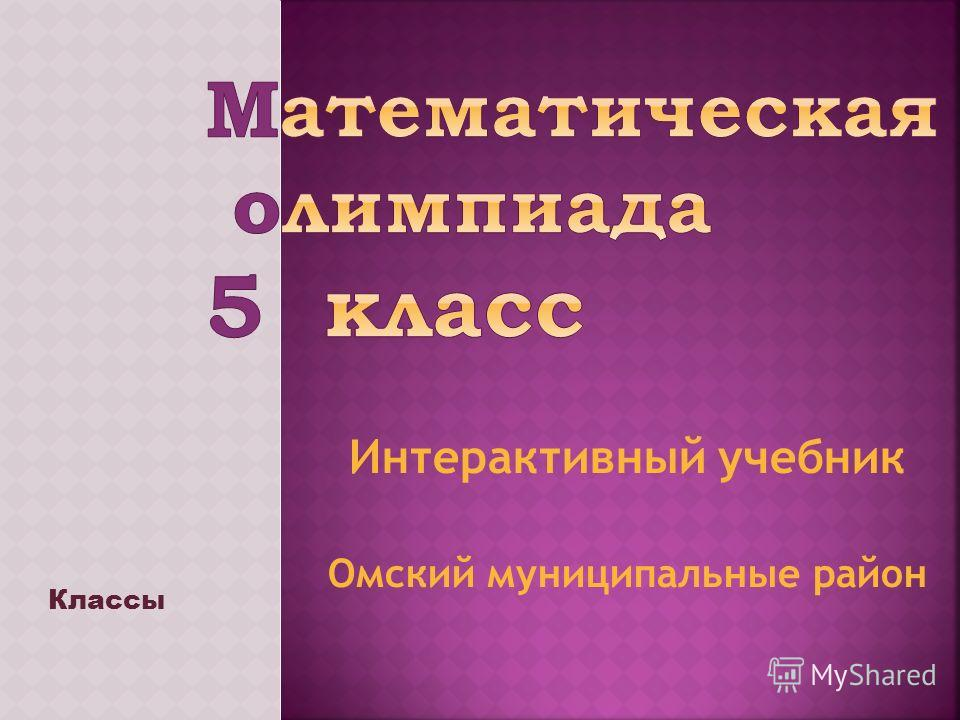 Интерактивный учебник Омский муниципальные район Классы