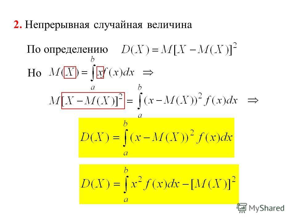 2. Непрерывная случайная величина По определению Но
