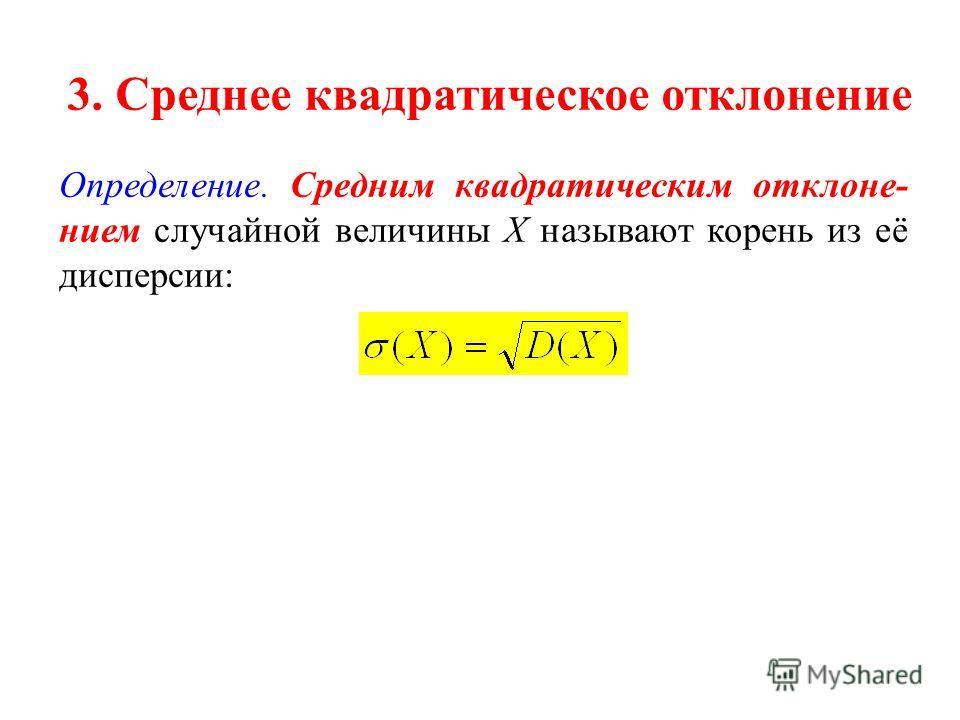 3. Среднее квадратическое отклонение Определение. Средним квадратическим отклонением случайной величины Х называют корень из её дисперсии: