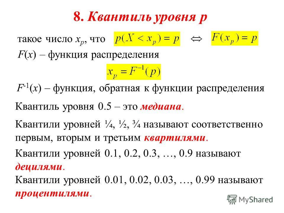 8. Квантиль уровня р F(x) – функция распределения F -1 (x) – функция, обратная к функции распределения Квантиль уровня 0.5 – это медиана. Квантили уровней ¼, ½, ¾ называют соответственно первым, вторым и третьим квартилями. Квантили уровней 0.1, 0.2,