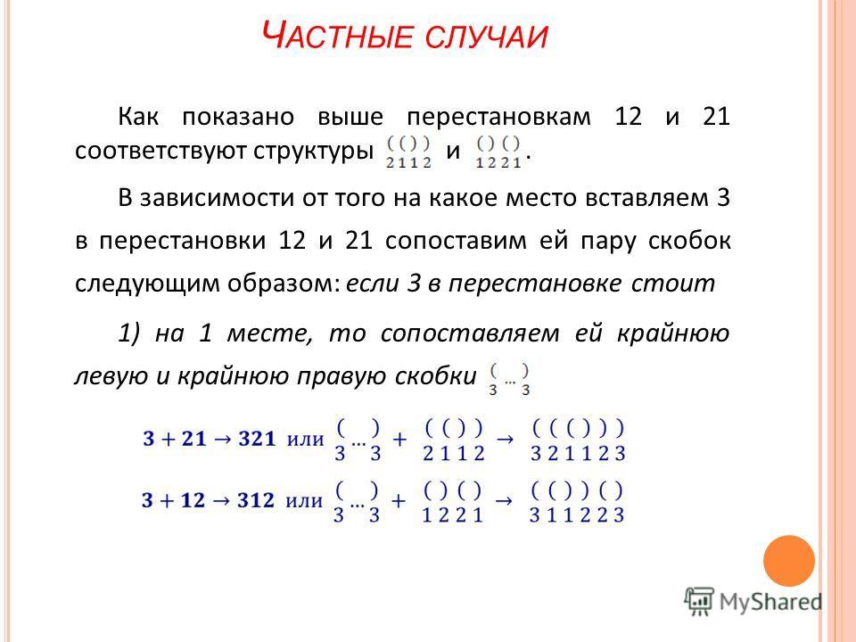 Ч АСТНЫЕ СЛУЧАИ Как показано выше перестановкам 12 и 21 соответствуют структуры и. В зависимости от того на какое место вставляем 3 в перестановки 12 и 21 сопоставим ей пару скобок следующим образом: если 3 в перестановке стоит 1) на 1 месте, то сопо