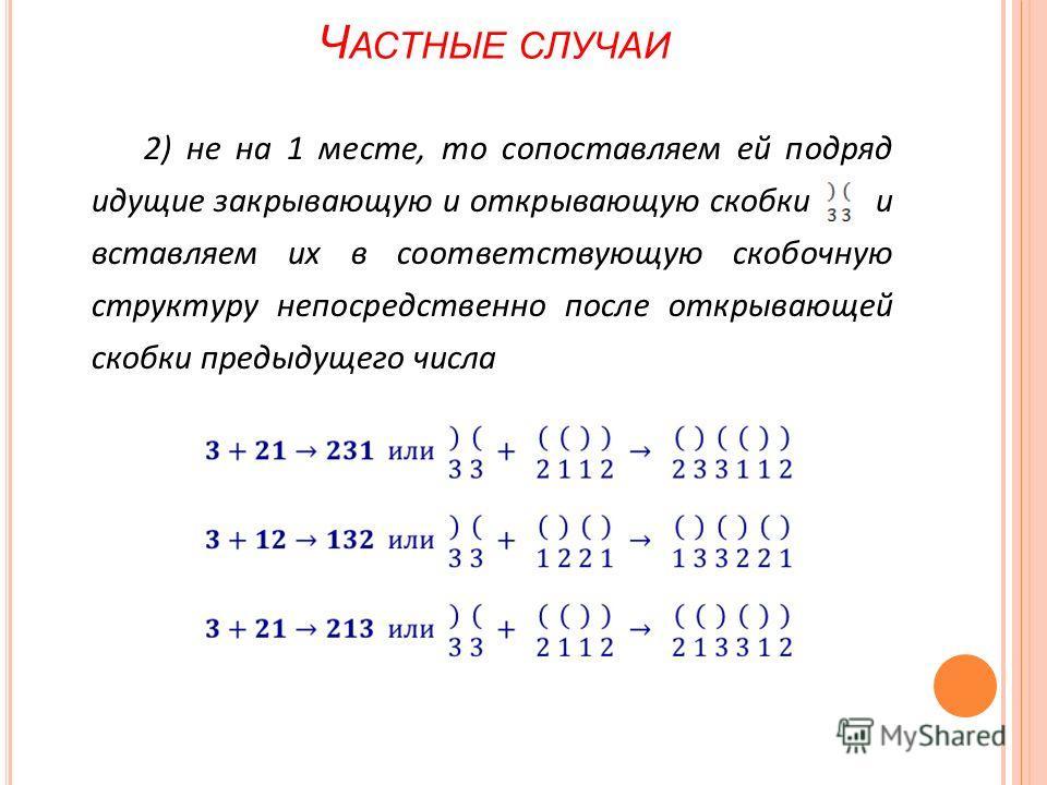 Ч АСТНЫЕ СЛУЧАИ 2) не на 1 месте, то сопоставляем ей подряд идущие закрывающую и открывающую скобки и вставляем их в соответствующую скобочную структуру непосредственно после открывающей скобки предыдущего числа