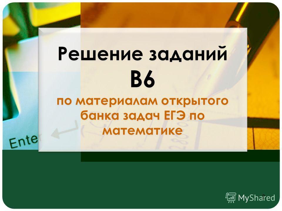 Сайт элементарной математики дмитрия гущина