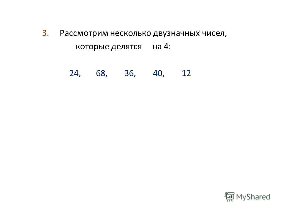3. Рассмотрим несколько двузначных чисел, которые делятся на 4: 24, 68, 36, 40, 12