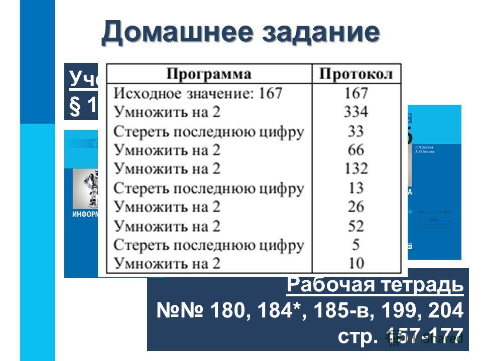 Учебник § 16-17 стр. 108-117 Рабочая тетрадь 180, 184*, 185-в, 199, 204 стр. 157-177 Домашнее задание