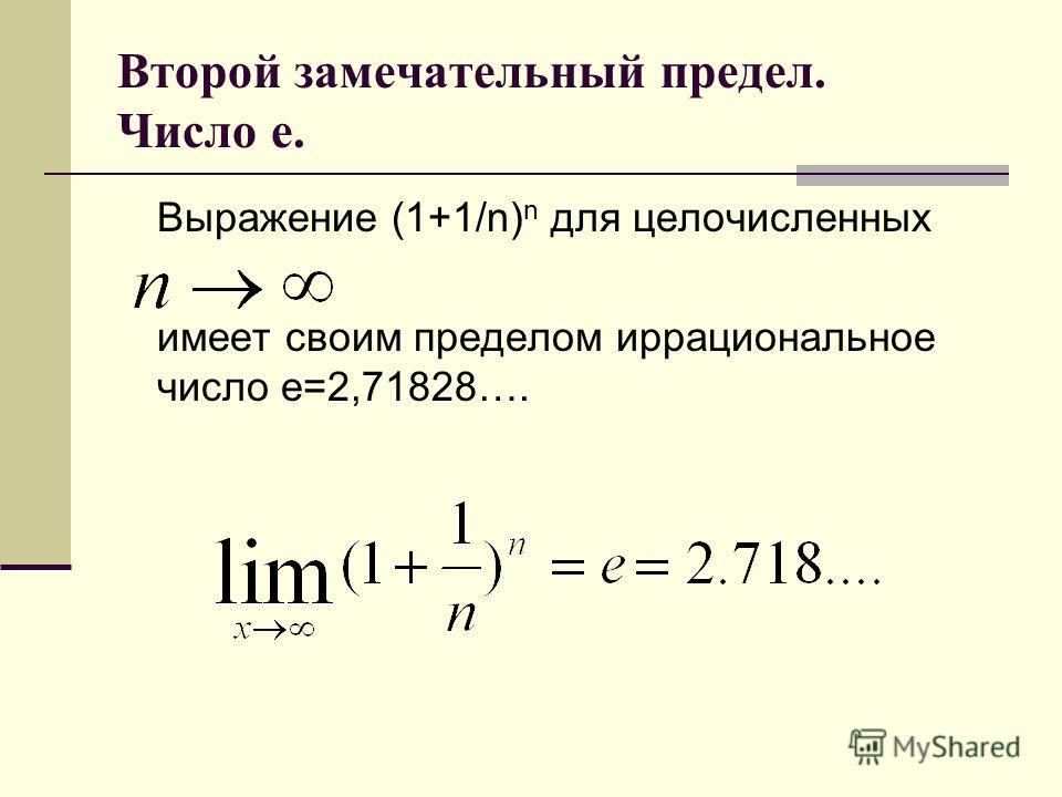 Второй замечательный предел. Число е. Выражение (1+1/n) n для целочисленных имеет своим пределом иррациональное число е=2,71828….