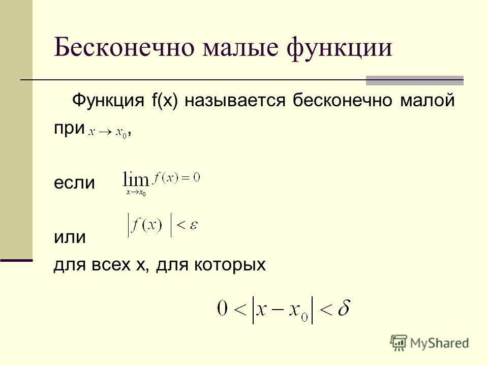 Бесконечно малые функции Функция f(x) называется бесконечно малой при, если или для всех х, для которых