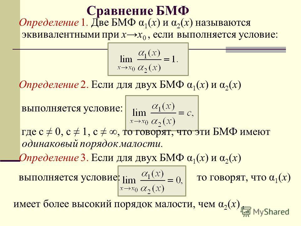Сравнение БМФ Определение 1. Две БМФ α 1 (x) и α 2 (x) называются эквивалентными при xx 0, если выполняется условие: Определение 2. Если для двух БМФ α 1 (x) и α 2 (x) выполняется условие: где с 0, с 1, с, то говорят, что эти БМФ имеют одинаковый пор