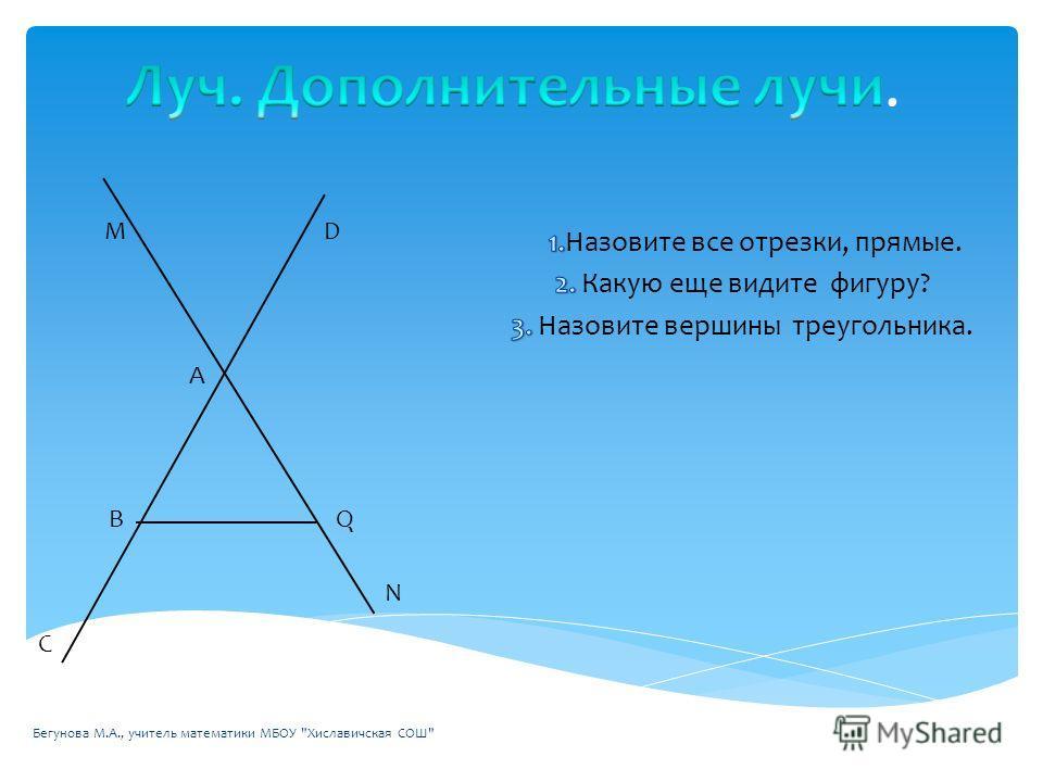 МD А ВQ C N Бегунова М.А., учитель математики МБОУ Хиславичская СОШ