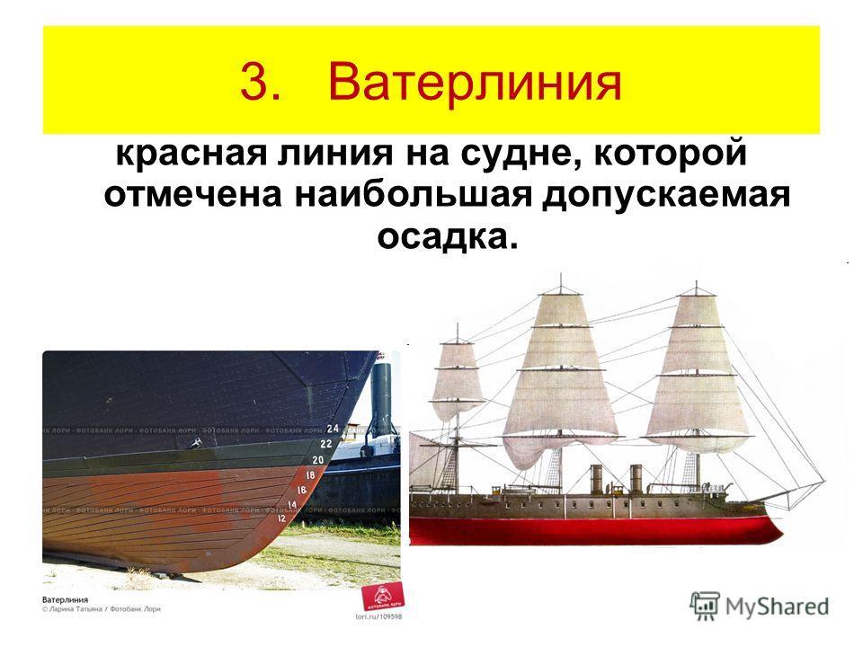 3. Ватерлиния красная линия на судне, которой отмечена наибольшая допускаемая осадка.