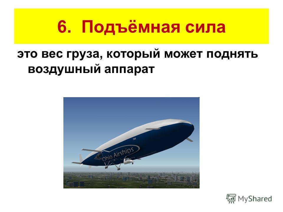 6. Подъёмная сила это вес груза, который может поднять воздушный аппарат