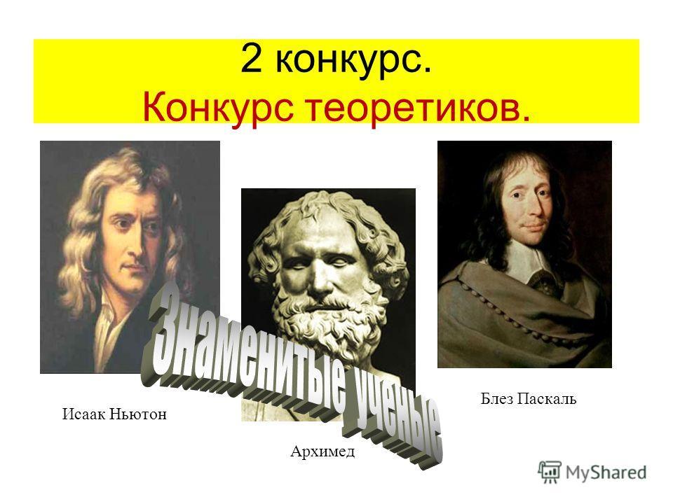 2 конкурс. Конкурс теоретиков. Исаак Ньютон Архимед Блез Паскаль