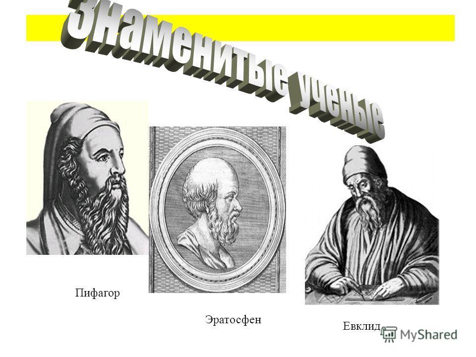 Пифагор Эратосфен Евклид