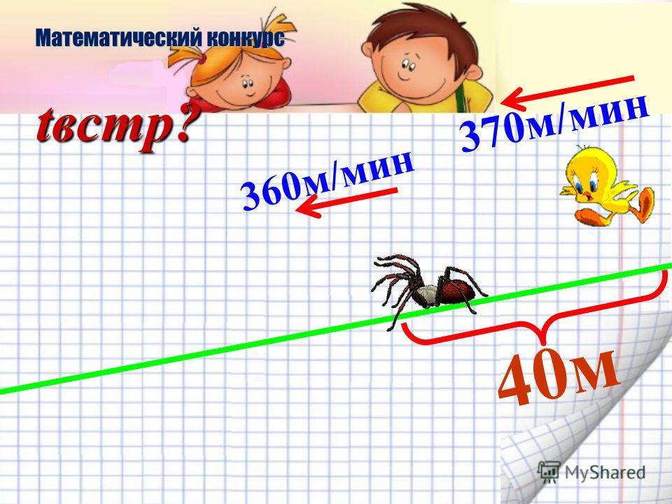 40 м 360 м/мин 370 м/мин tвстр? Математический конкурс