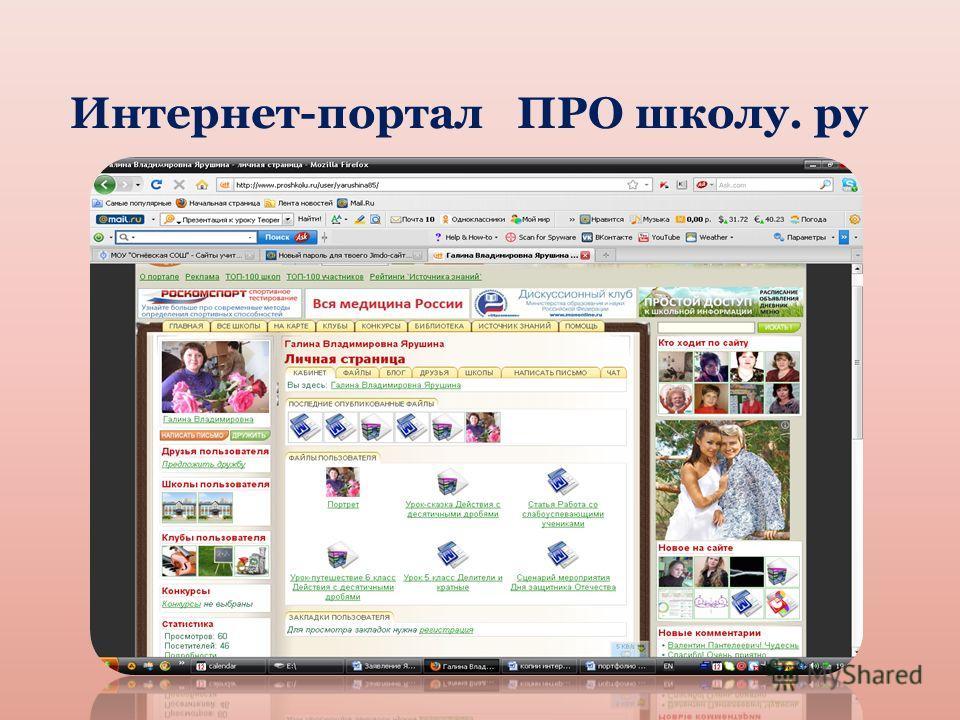 Интернет-портал ПРО школу. ру