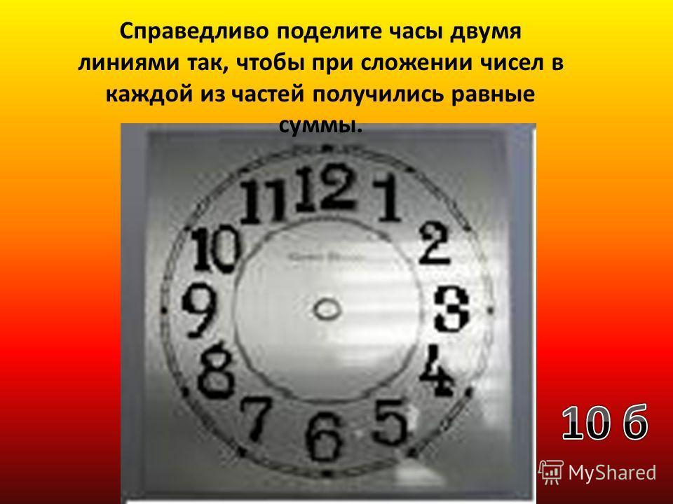 Справедливо поделите часы двумя линиями так, чтобы при сложении чисел в каждой из частей получились равные суммы.