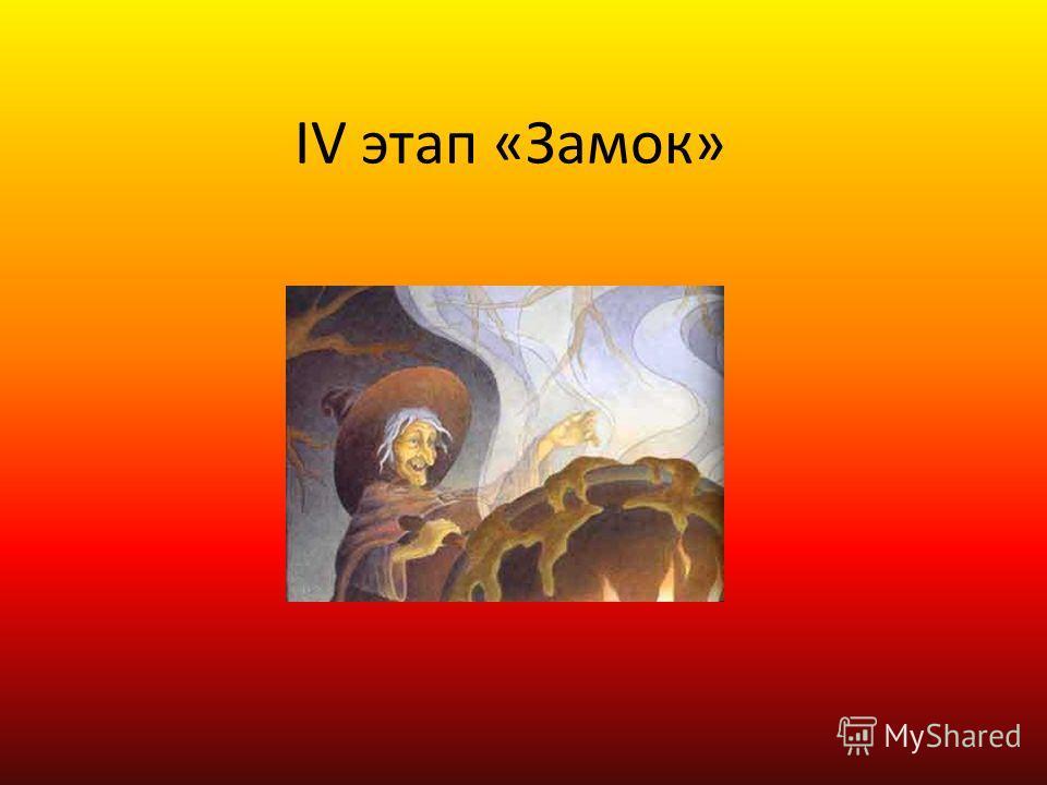 IV этап «Замок»