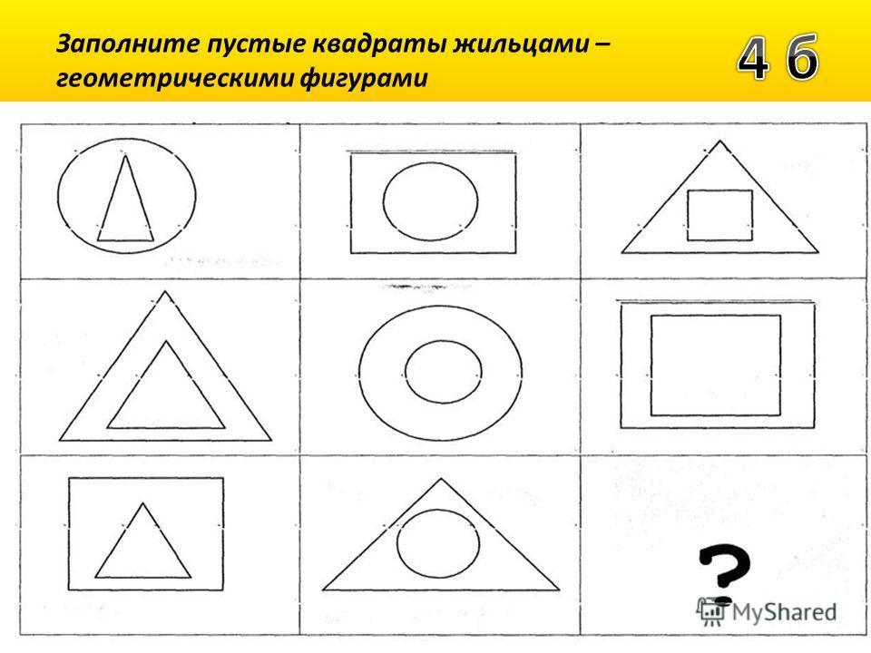 Заполните пустые квадраты жильцами – геометрическими фигурами