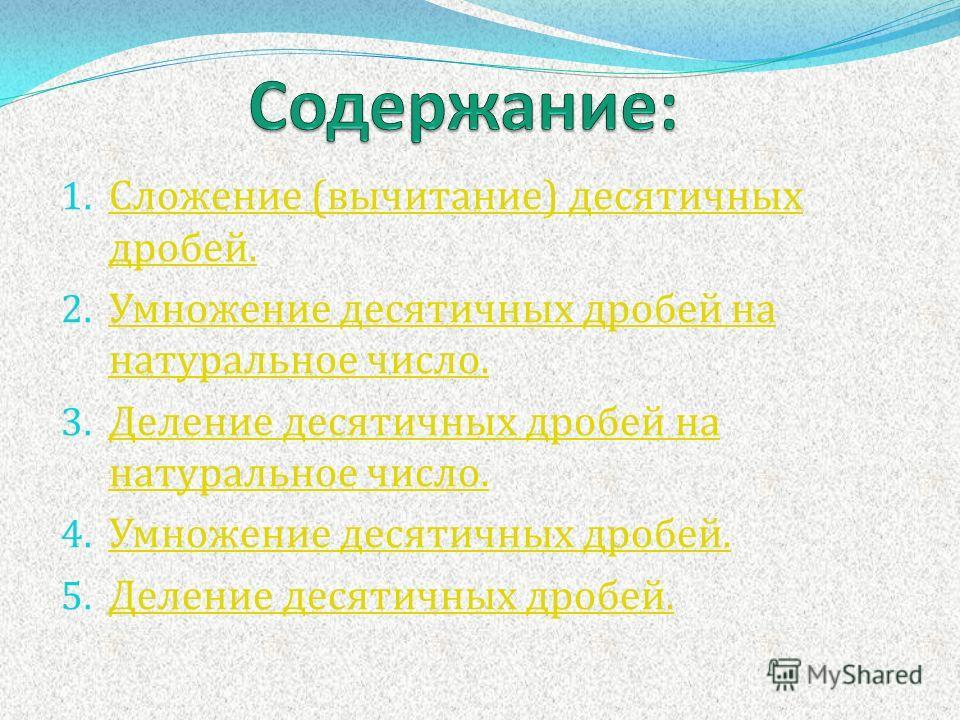 Выполнила: Гаврилова Лариса Валерьевна Учитель математики МКОУ СОШ 1