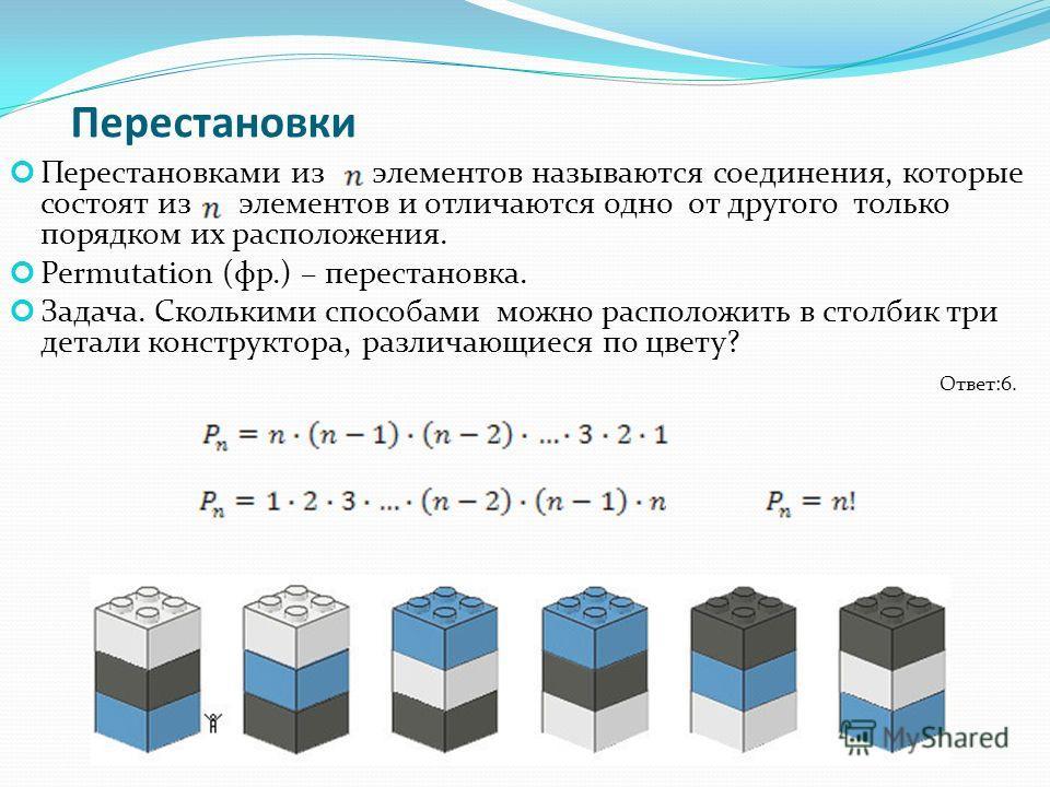 Перестановки Перестановками из элементов называются соединения, которые состоят из элементов и отличаются одно от другого только порядком их расположения. Permutation (фр.) – перестановка. Задача. Сколькими способами можно расположить в столбик три д