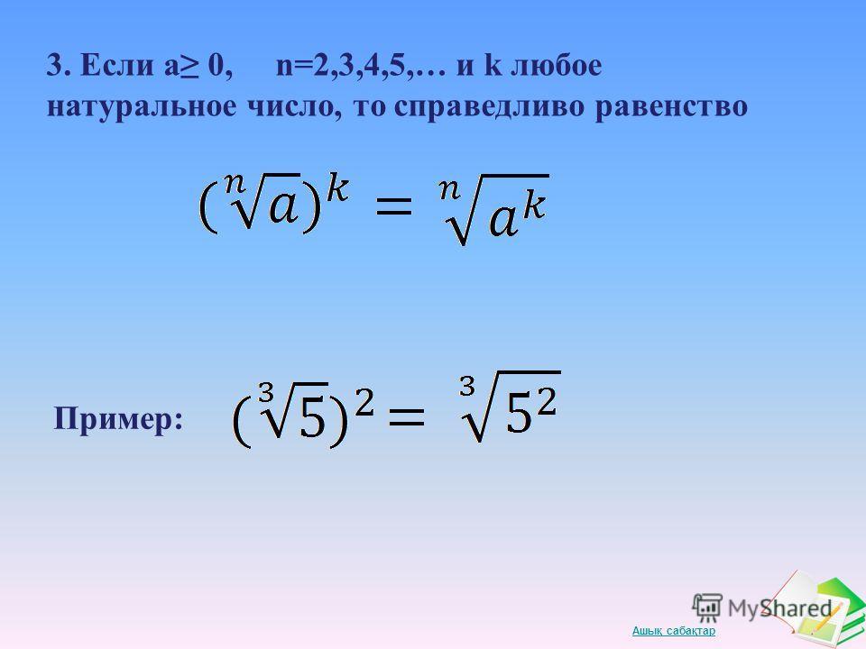 Ашық сабақтар 2. Если a 0, b>0 и n=2,3,4,5,… то справедливо равенство = Пример: ==