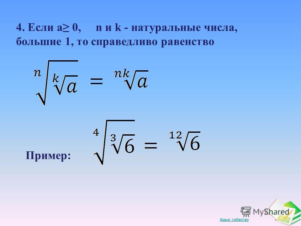 Ашық сабақтар 3. Если a 0, n=2,3,4,5,… и k любое натуральное число, то справедливо равенство Пример: