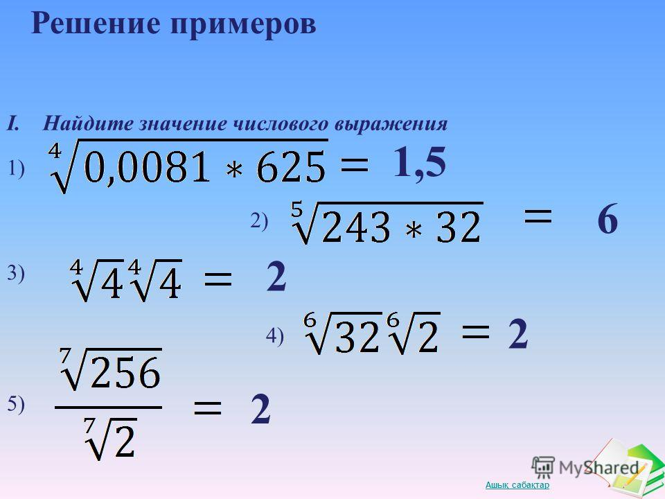 Ашық сабақтар 5. Если показатели корня и подкоренного выражения умножить или разделить на одно и то же натуральное число, то… значение корня не изменится Пример:
