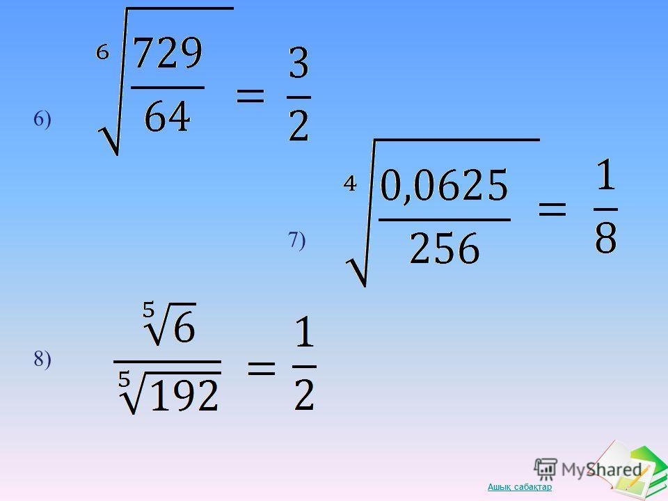 Ашық сабақтар Решение примеров I. Найдите значение числового выражения 1,5 2)2) 6 2 3)3) 4)4) 2 5)5) 2 1)1)