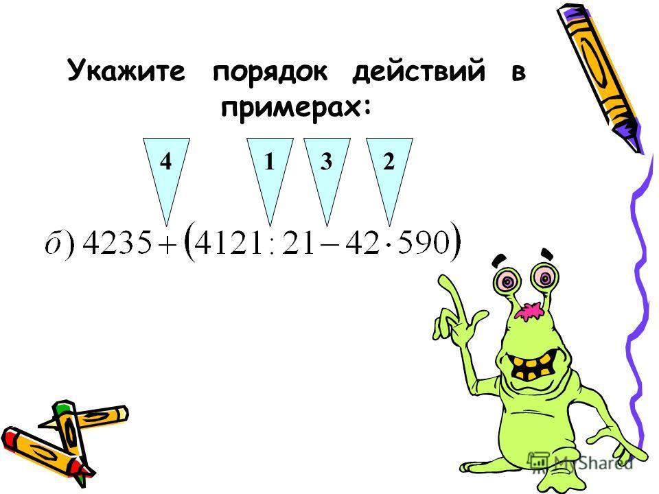 Укажите порядок действий в примерах: 4123