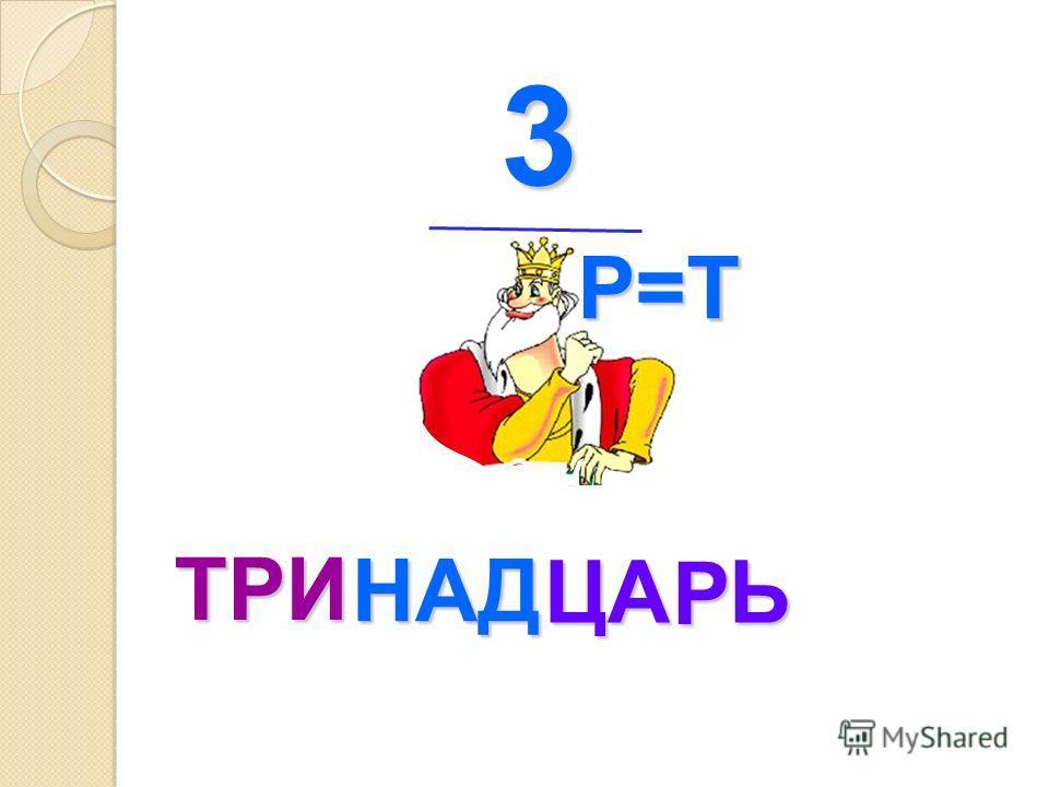Т 3 Р=Т ЦА Ь НАД ТРИ Р