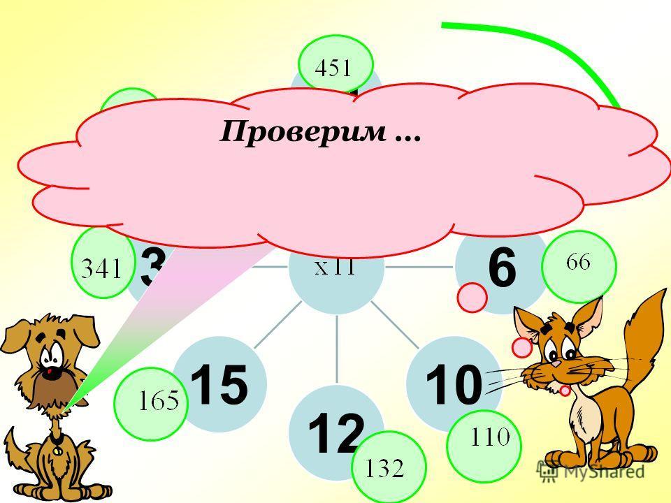 Открою вам секрет Подсказка Сумма чисел больше 9, то нужно прибавить единицу к первому числу ( 9 2 4) 2_6 2+6=8 286286 1. Отдели два числа 2. Сложи их з.Помести получившееся число между двух чисел Но 8+4 =12