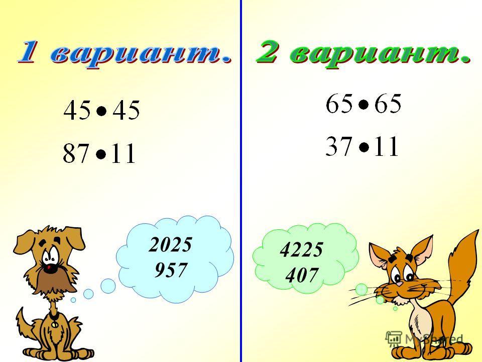 Открою вам секрет! Второй секрет Умножьте первую цифру на число большее на единицу Поставьте 25 после полученного числа 5625