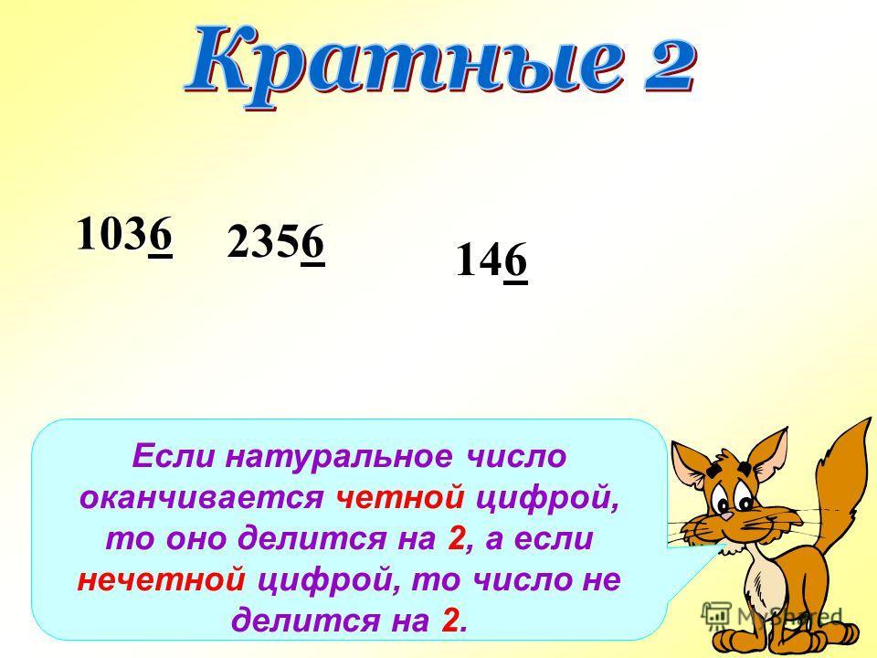 Разбейте данные числа на группы 1461046 2356 10005