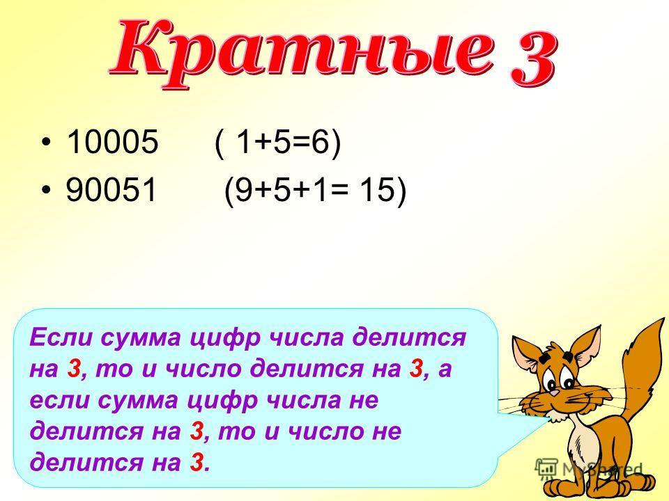 1345 10005 Если натуральное число оканчивается цифрой 5 или 0, то оно делится на 5, а если оно оканчивается любой другой цифрой, то оно не делится на 5.