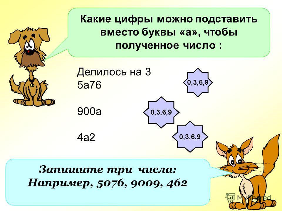 Если сумма цифр числа делится на 3, то и число делится на 3, а если сумма цифр числа не делится на 3, то и число не делится на 3. 10005 ( 1+5=6) 90051 (9+5+1= 15)