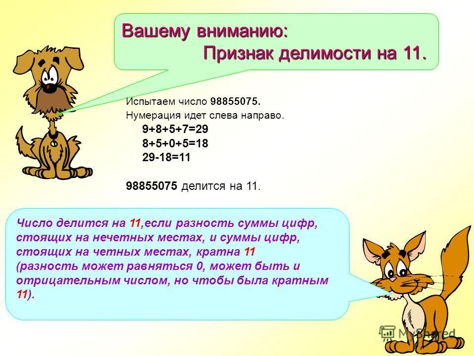 Какие цифры можно подставить вместо буквы «а», чтобы полученное число : Запишите три числа: Например, 5076, 9009, 462 Делилось на 3 5 а 76 900 а 4 а 2 0,3,6,9 0,3,6,9 0,3,6,9