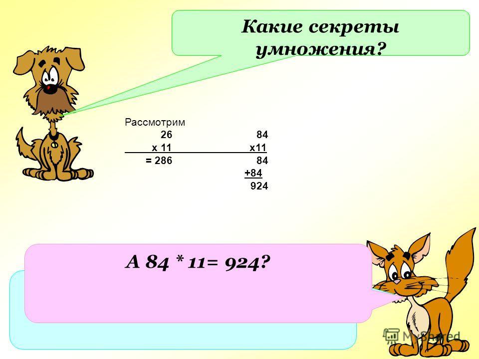 Вашему вниманию: Признак делимости на 11. Признак делимости на 11. Число делится на 11,если разность суммы цифр, стоящих на нечетных местах, и суммы цифр, стоящих на четных местах, кратна 11 (разность может равняться 0, может быть и отрицательным чис