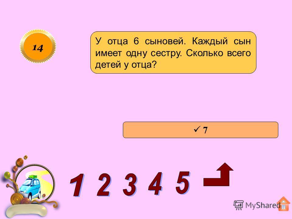 Какое натуральное число самое маленькое и самое большое? 13 1, не существует