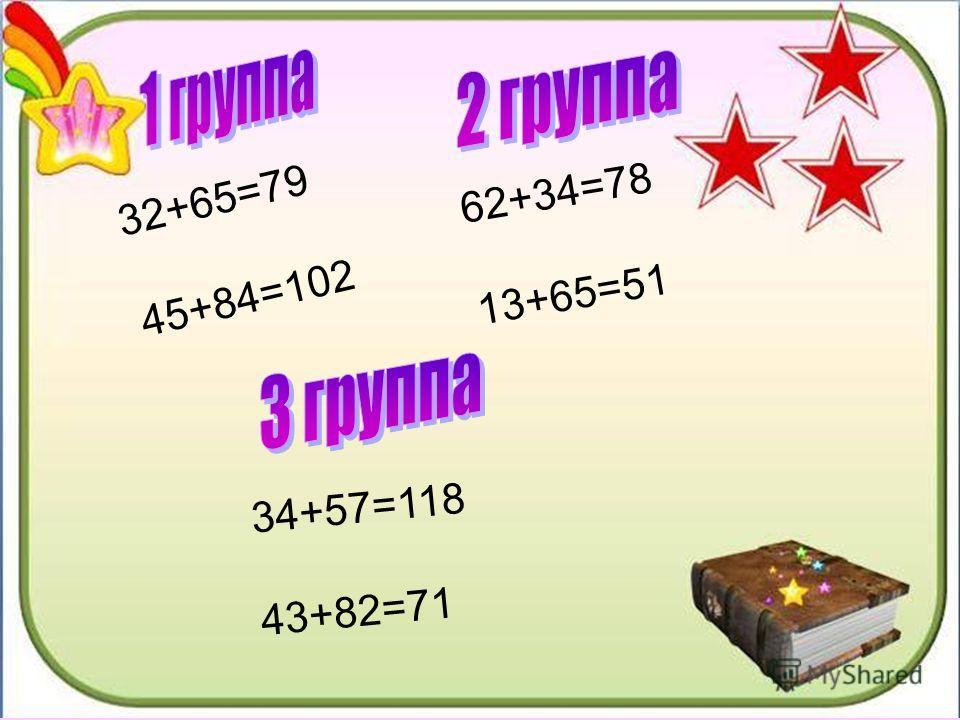 ОБРАЗЕЦ: 32+41=46 Ответ 1: 12+34=46 Ответ 2: 14+32=46